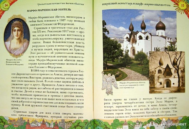 Иллюстрация 1 из 36 для Увлекательное путешествие Анечки и Ванечки в Покровский монастырь и Марфо-Мариинскую обитель | Лабиринт - книги. Источник: Лабиринт