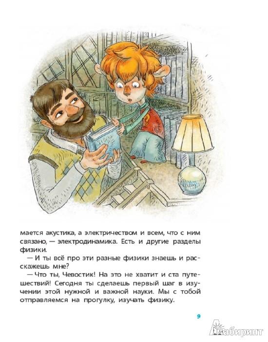 Иллюстрация 1 из 41 для Увлекательная физика - Елена Качур   Лабиринт - книги. Источник: Лабиринт