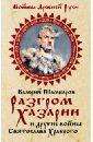 Шамбаров Валерий Евгеньевич Разгром Хазарии и другие войны Святослава Храброго