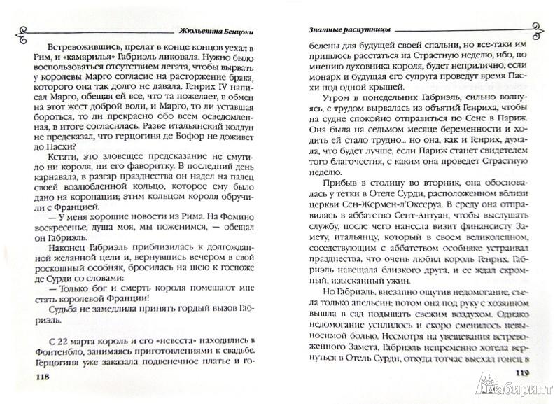 Иллюстрация 1 из 6 для Знатные распутницы - Жюльетта Бенцони | Лабиринт - книги. Источник: Лабиринт