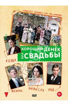 Zakazat.ru: Хороший денек для свадьбы (DVD). Райс Дональд