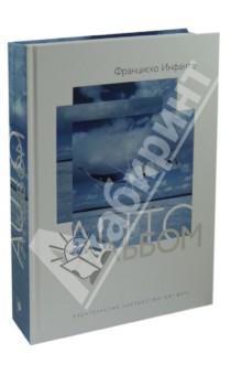 AUTOАЛЬБОМ книга мастеров