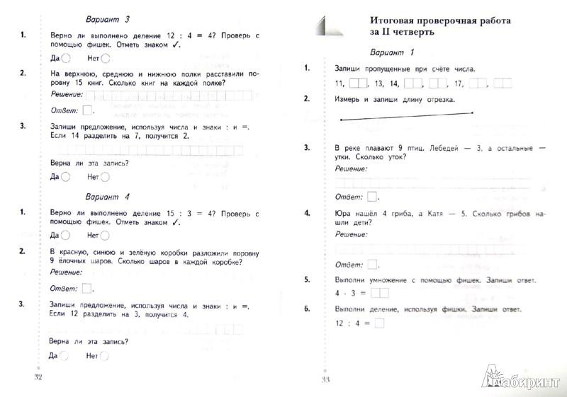 Годовая работы по математике 1 класс viii вида