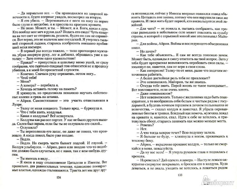 Иллюстрация 1 из 3 для Правила боя. Исток - Анна Московкина | Лабиринт - книги. Источник: Лабиринт