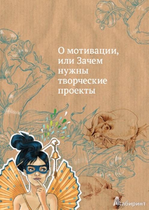 Иллюстрация 1 из 49 для Разреши себе творить. Артбуки, эскизные блокноты и путевые дневники - Натали Ратковски | Лабиринт - книги. Источник: Лабиринт