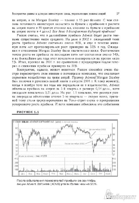 Иллюстрация 2 из 13 для Все о стратегиях инвестирования на фондовом рынке - Браун, Бентли   Лабиринт - книги. Источник: Лабиринт