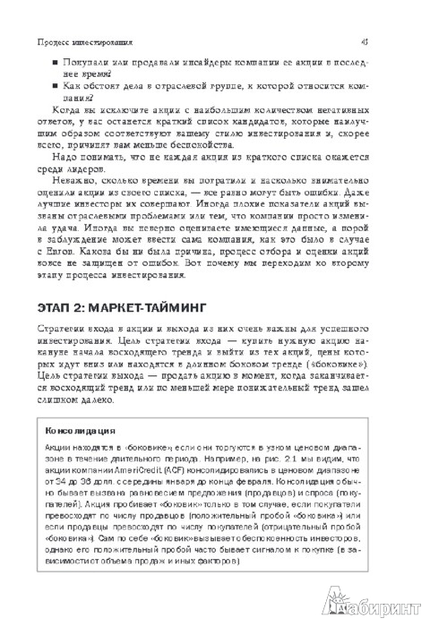Иллюстрация 6 из 13 для Все о стратегиях инвестирования на фондовом рынке - Браун, Бентли | Лабиринт - книги. Источник: Лабиринт