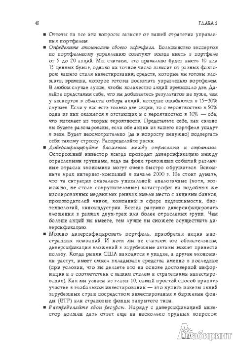 Иллюстрация 7 из 13 для Все о стратегиях инвестирования на фондовом рынке - Браун, Бентли | Лабиринт - книги. Источник: Лабиринт