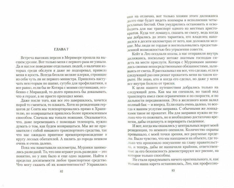Иллюстрация 1 из 20 для Герцог 3. За что боролись... - Рустам Панченко | Лабиринт - книги. Источник: Лабиринт