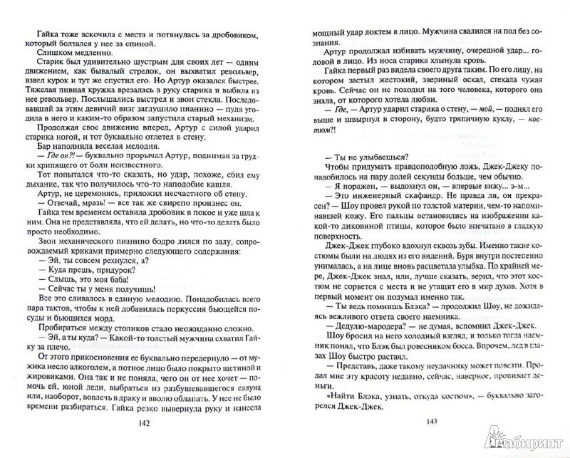 Иллюстрация 1 из 9 для Последний инженер - Павел Шабарин | Лабиринт - книги. Источник: Лабиринт