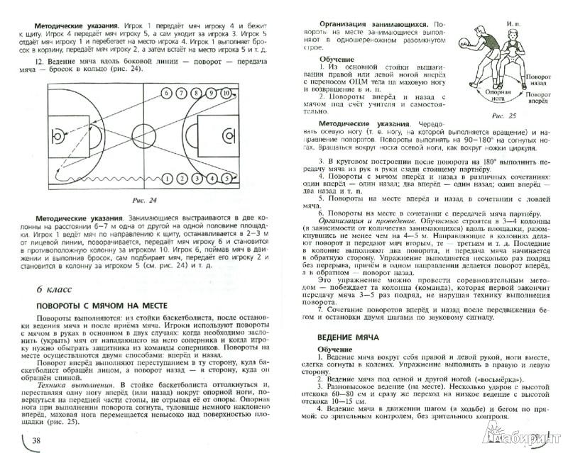 Иллюстрация 1 из 12 для Внеурочная деятельность учащихся. Баскетбол. Пособие для учителей и методистов. ФГОС - Кузнецов, Колодницкий | Лабиринт - книги. Источник: Лабиринт