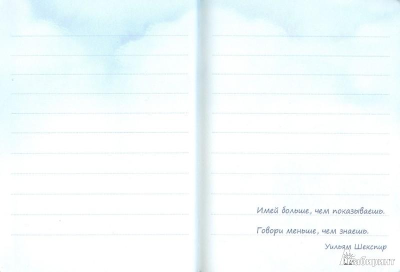 Иллюстрация 1 из 24 для Секреты и секретики. Книжечка для записей | Лабиринт - канцтовы. Источник: Лабиринт