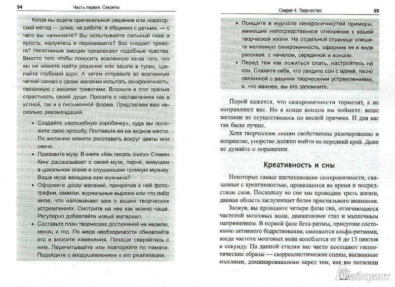 Иллюстрация 1 из 25 для 7 секретов синхроничности. Руководство по толкованию знаков и символов - Макгрегор, МакГрегор   Лабиринт - книги. Источник: Лабиринт
