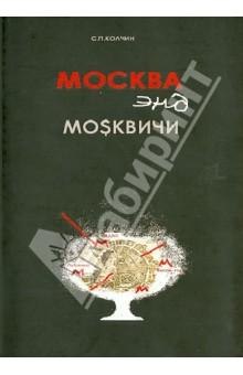 Москва энд москвичи