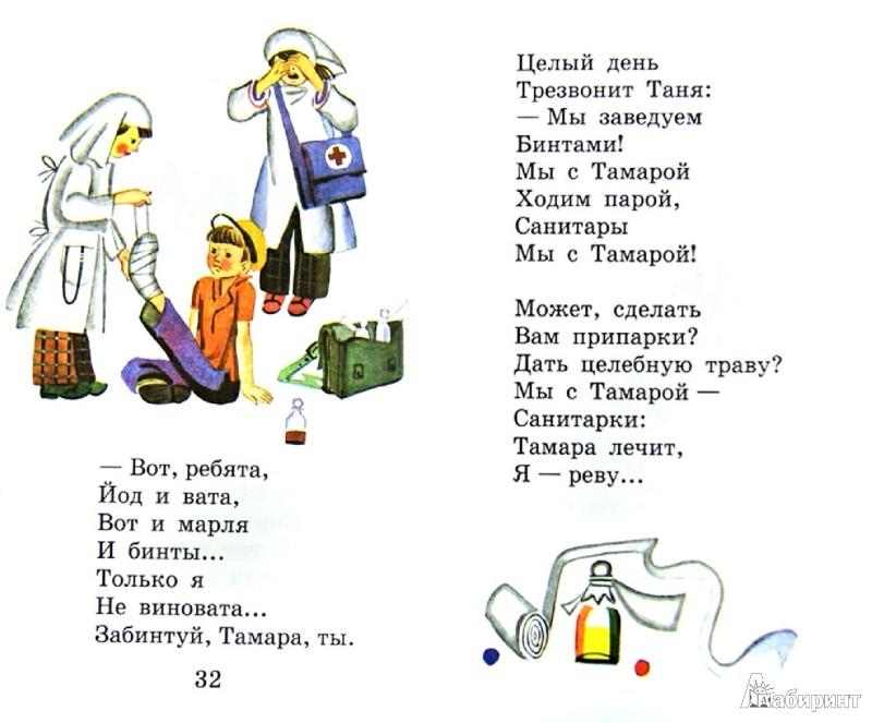 Иллюстрация 1 из 12 для Наша Таня громко плачет - Агния Барто | Лабиринт - книги. Источник: Лабиринт