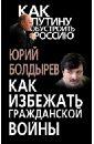 Болдырев Юрий Юрьевич Как избежать гражданской войны