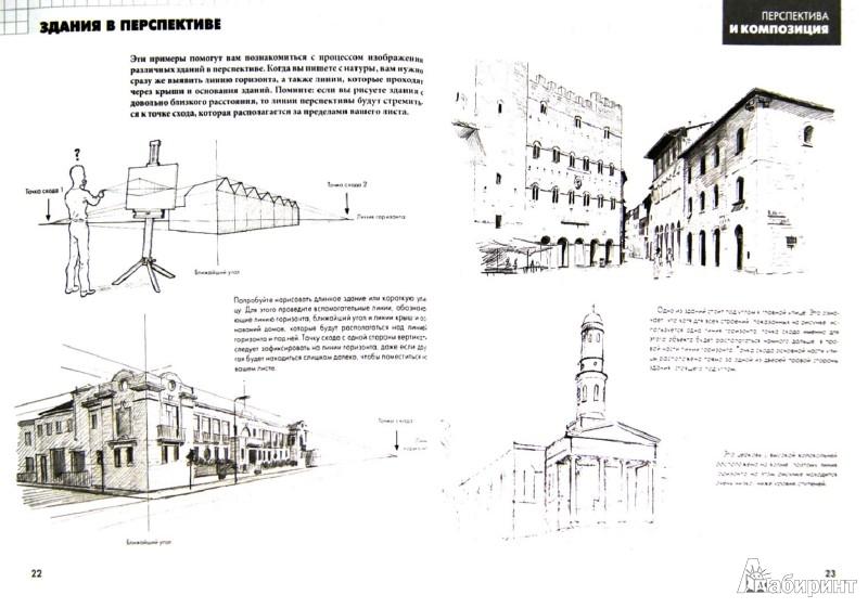 Иллюстрация 1 из 14 для Перспектива и композиция. Базовый и продвинутый уровни - Барбер Баррингтон | Лабиринт - книги. Источник: Лабиринт