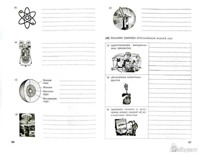 Печатная тетрадь по информатике 6 класс