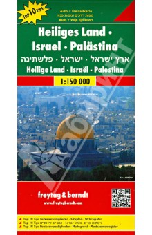 Holy Land. Israel. Palestine 1:150000 israel and palestine