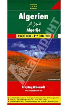 цены  Алжир. Карта. Algeria, Algerien 1:800000-1:2000000