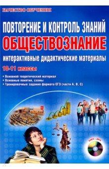 Обществознание. 10-11 классы. Интерактивные дидактические материалы. Методическое пособие (+CD)