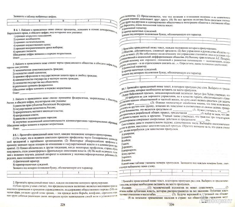 Дидактические материалы по обществознанию 10-11 класс