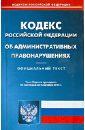 Кодекс Российской Федерации об административных правонарушениях по состоянию на 2 сентября 2013 года