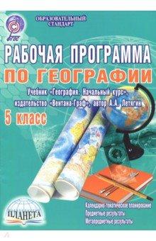География. 5 класс. Рабочая программа к учебнику А. А. Летягина. ФГОС