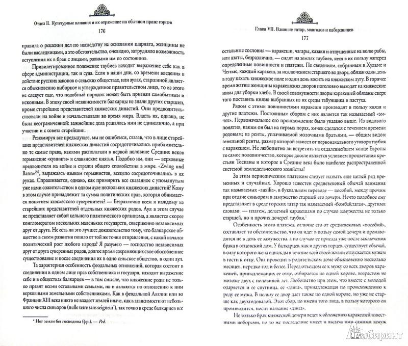 Иллюстрация 1 из 14 для Закон и обычай на Кавказе - Максим Ковалевский | Лабиринт - книги. Источник: Лабиринт