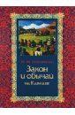 цена на Ковалевский Максим Максимович Закон и обычай на Кавказе