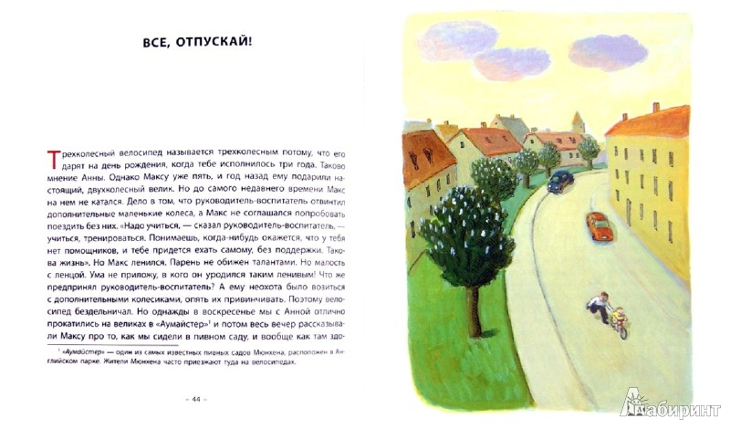 Иллюстрация 1 из 17 для Краткое руководство по воспитанию малышей - Аксель Хаке | Лабиринт - книги. Источник: Лабиринт