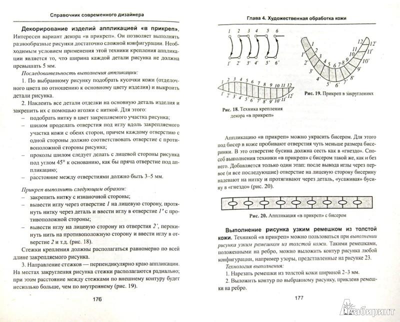 Иллюстрация 1 из 8 для Справочник современного дизайнера - Левон Маилян | Лабиринт - книги. Источник: Лабиринт