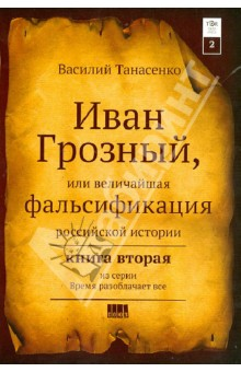 Иван Грозный, или величайшая фальсификация российской истории. Том 2 крот истории
