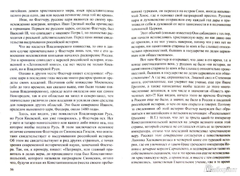 Иллюстрация 1 из 16 для Иван Грозный, или величайшая фальсификация российской истории. Книга 2 - Василий Танасенко | Лабиринт - книги. Источник: Лабиринт