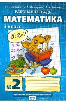 Математика. 3 класс. Рабочая тетрадь №2. ФГОС минаева с зяблова е математика 2 класс рабочая тетрадь 2