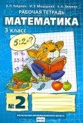 Математика. 3 класс. Рабочая тетрадь 2. В 4-х частях. ФГОС