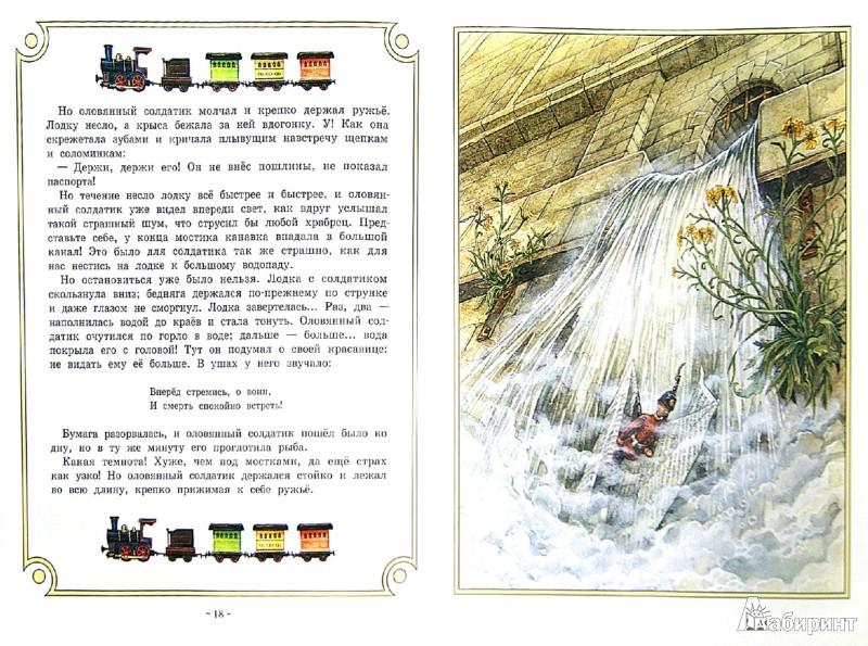 Иллюстрация 1 из 8 для Стойкий оловянный солдатик - Ганс Андерсен | Лабиринт - книги. Источник: Лабиринт