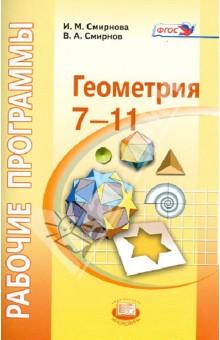 Геометрия. 7-11 классы. Рабочие программы к УМК И. М. Смирновой. ФГОС