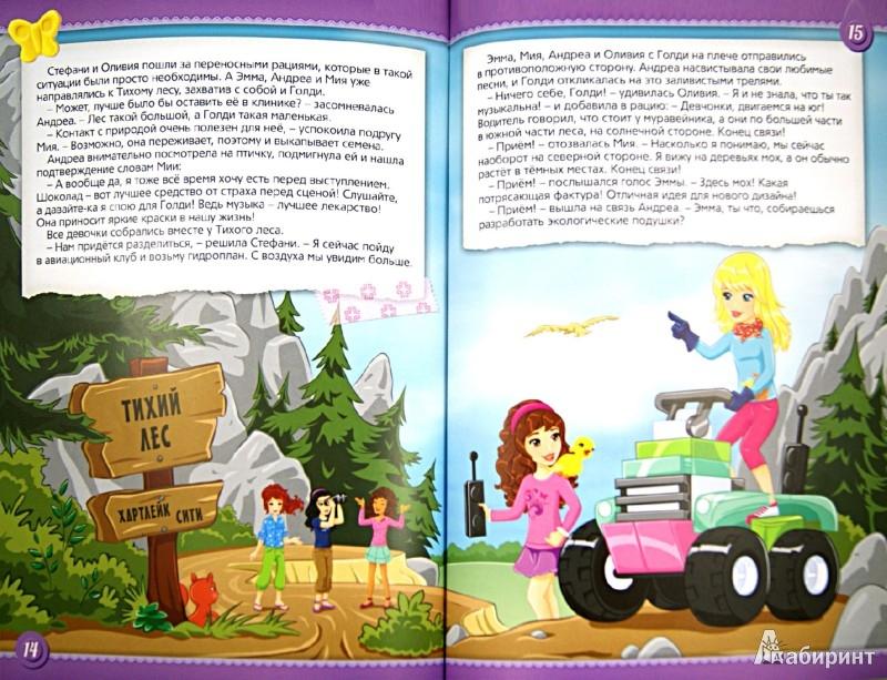 Иллюстрация 1 из 24 для Угощение для Голди   Лабиринт - книги. Источник: Лабиринт