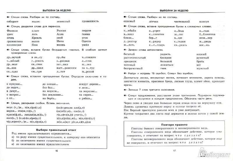 Задания белорусскому языку 4 класс