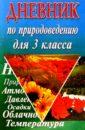 Лисицына Елена Дневник по природоведению 3(4)кл