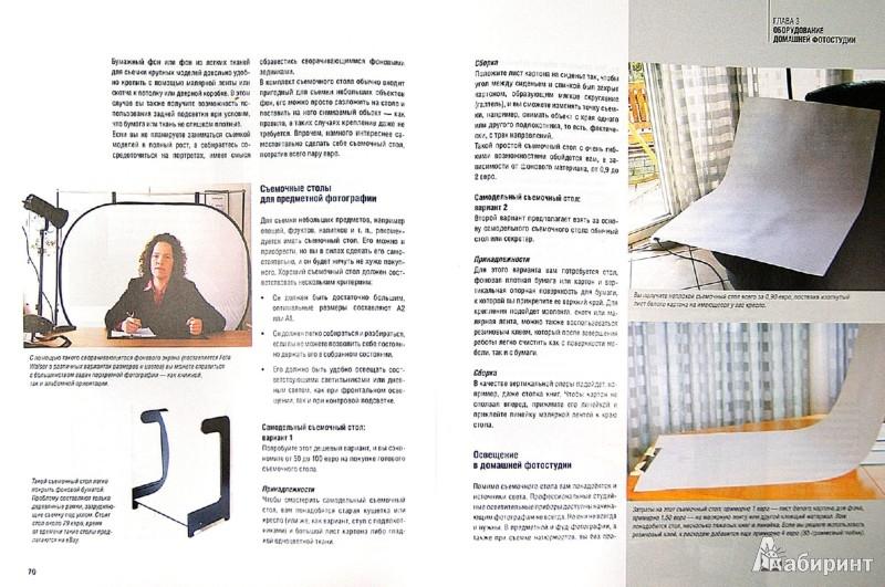 Иллюстрация 1 из 18 для Домашняя фотостудия - Хельма Шпона | Лабиринт - книги. Источник: Лабиринт