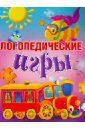 Скворцова Ирина Викторовна Логопедические игры что делать для хорошей потенции