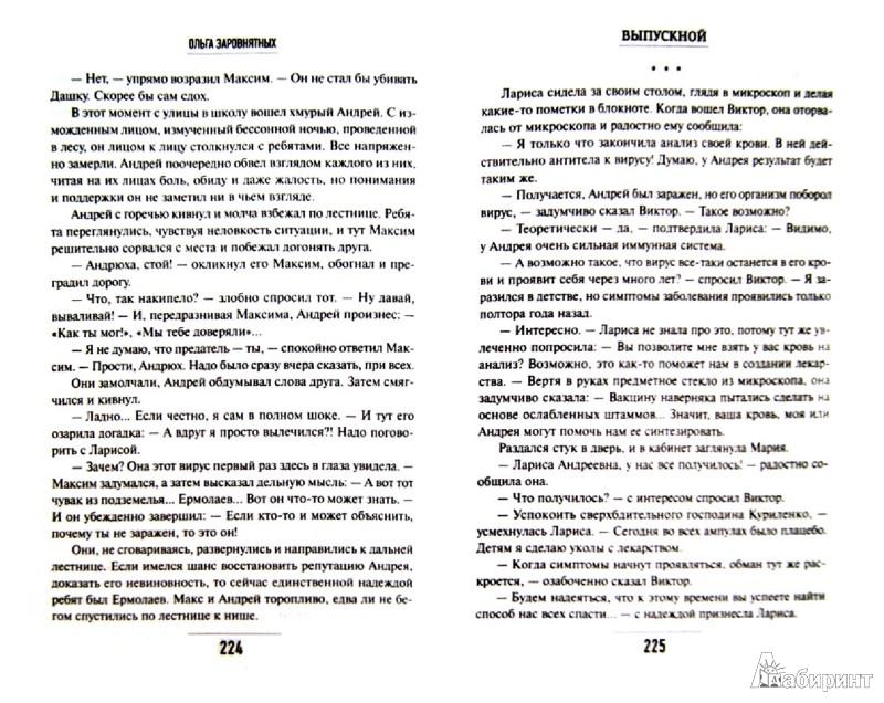 Иллюстрация 1 из 29 для Выпускной - Ольга Заровнятных | Лабиринт - книги. Источник: Лабиринт