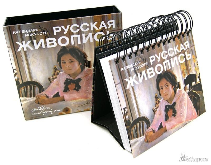 Иллюстрация 1 из 24 для Шедевры русской живописи | Лабиринт - книги. Источник: Лабиринт