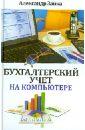 Обложка Бухгалтерский учет на компьютере