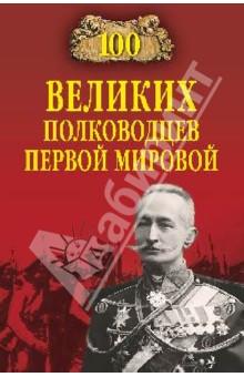 100 великих полководцев Первой мировой