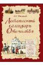 Мясников Александр Леонидович Летописный календарь Отечества