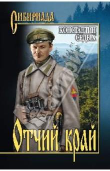 Константин Седых  Отчий край