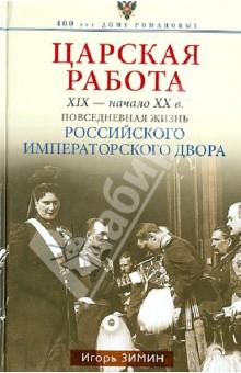 Царская работа XIX - начало XX в. Повседневная жизнь Российского императорского двора